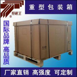 厂家直销 可定制 七层 AAA瓦楞 高强度重型物流纸箱