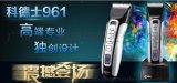 广东科德士CHC-961充电电推剪