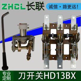 浙江长联电气低压电器刀开关HD13BX 400/31双投式HD13BX哪家好