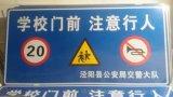 銀川指示標誌牌,銀川禁令標誌牌,銀川警告標誌牌