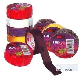 供应3M1500电工胶带、电工胶布、绝缘胶带