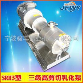 SRH3型管线式高剪切均质三级乳化泵