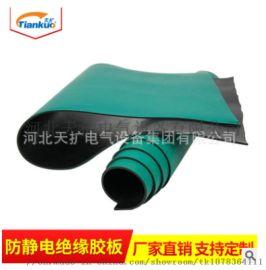 防静电绝缘胶垫 配电室耐高压绝缘胶垫