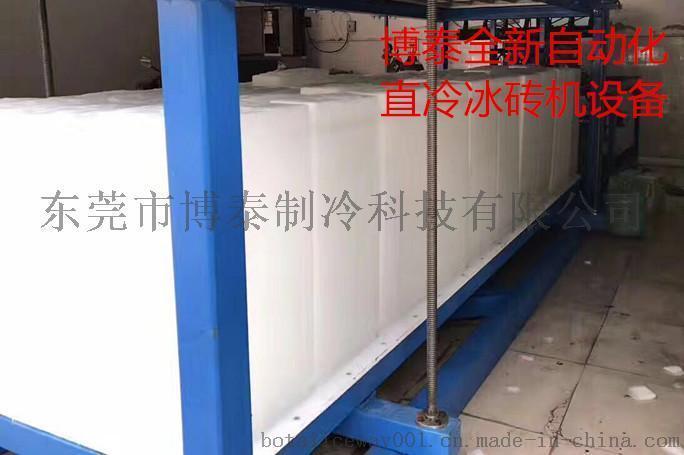 博泰品牌直冷冰砖机,博泰最好的制冰机品牌