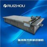 瑞洲科技-碳纖維預浸料切割機 芳綸纖維切割機 PE布碳纖維紙蜂窩板切割機