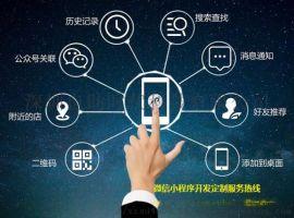 深圳小程式制作,深圳小程式定制開發,深圳微信開發