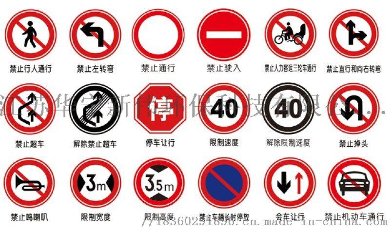 廠家直銷標示標牌交通安全牌