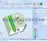 SmartProfile三維輪廓分析評估軟體