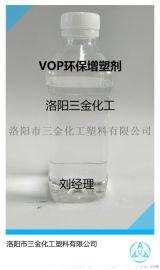 河南 洛阳厂家 VOP环保型增塑剂