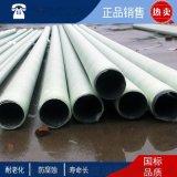 玻璃鋼電纜管道 玻璃鋼穿線保護管 夾砂管