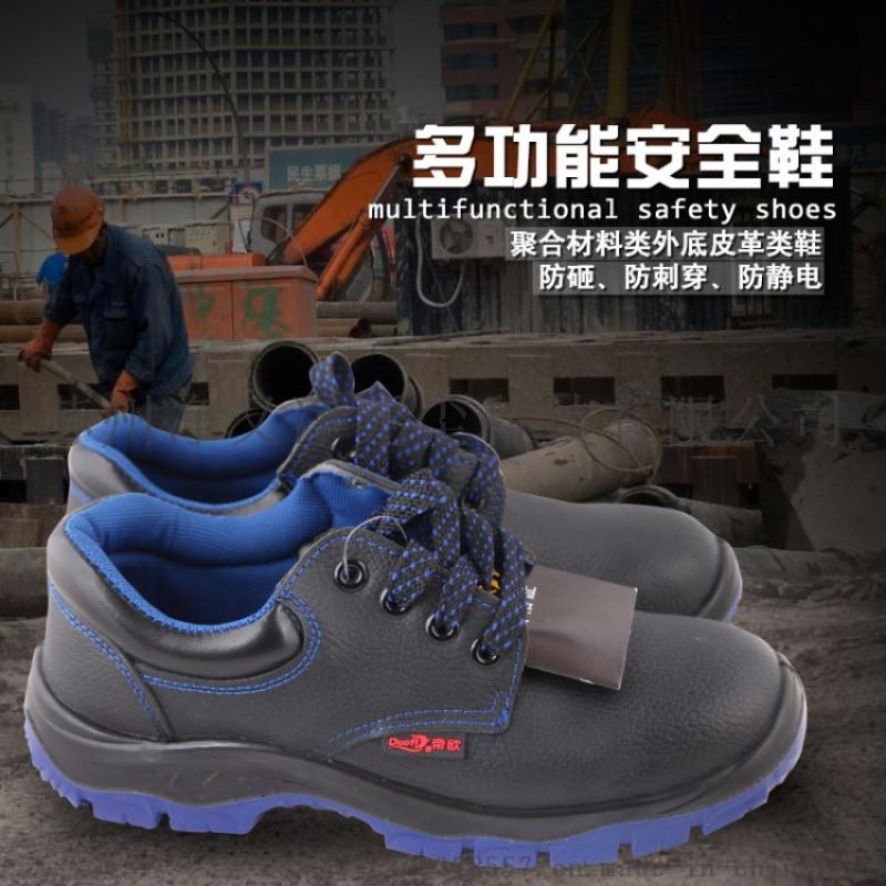絕緣安全鞋 防靜電絕緣防砸鞋 電工工作鞋廠家直銷