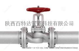 陕西/西安工业级UPVC管道阀门_耐酸碱管道_百特达
