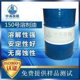 茂石化厂家150号溶剂油芳烃溶剂油  绝缘漆