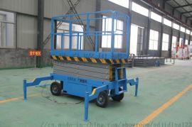 移动剪叉升降机高空作业平台提升机液压升降台