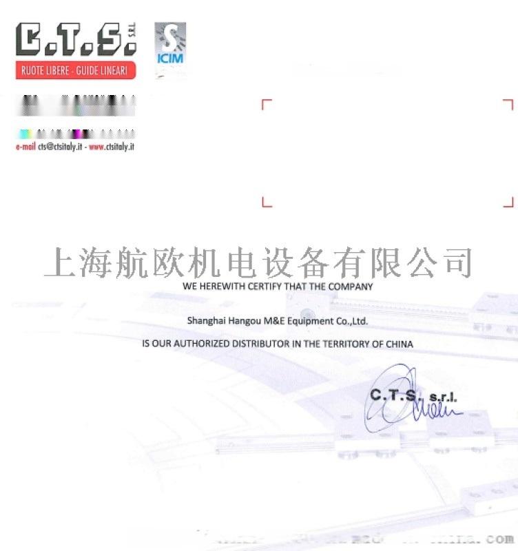 CTS导轨 AV608