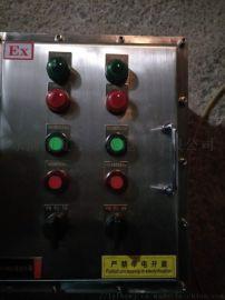 304不锈钢防爆箱 多回路接线总开塑壳