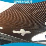 定做深咖啡色仿木纹铝方通 餐厅吊顶U型铝条板木纹