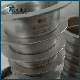 寶雞鈦專業生產純鈦翻邊