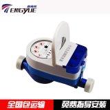 鑫腾越厂家直销光电直读远传阀控水表15-25