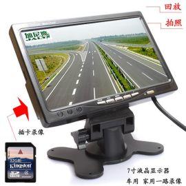 7寸车载录像DVR监视器 液晶高清实时显示器屏幕 SD卡32G拍照/播放