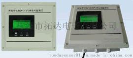 湖南拓达GD8000-TVOC在线式VOC检测仪