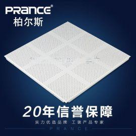 柏尔思厂家供应优质铝天花板吊顶材料