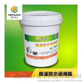 供应江西高温防水润滑脂,集防水、防锈、防腐抗磨为一体的润滑脂