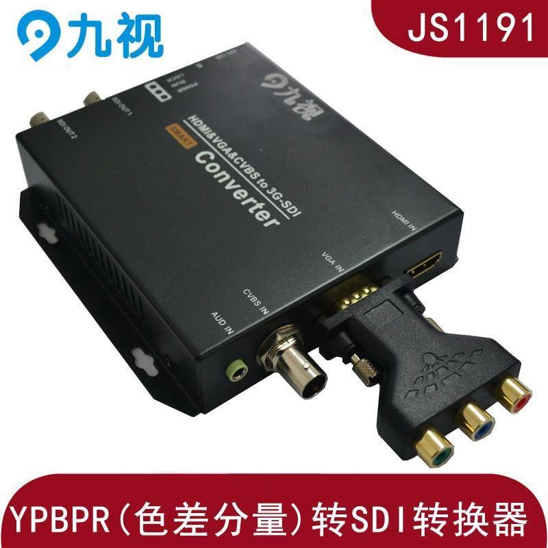 高清1080P色差分量轉SDI帶音頻YPBPR轉SDI