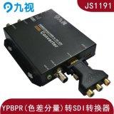 高清1080P色差分量转SDI带音频YPBPR转SDI