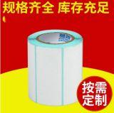 热敏纸70*30*400单排横版 不干胶标签纸定做 条码打印贴纸三防纸