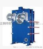 好爾迪板式熱交換器 ,食品行業醋殺菌板式換熱器