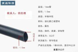 滴灌水肥一体化PE管材,管件。
