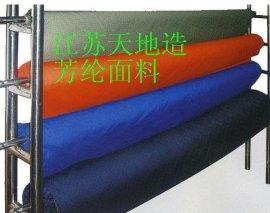 永久阻燃耐高温芳纶布芳纶混纺面料