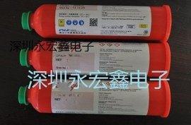 NE8800T富士紅膠