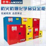LABCOCO防火防爆化学品安全柜