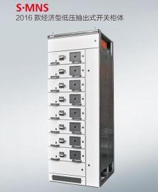 MNS抽屉柜 低压开关柜MNS柜体800*800*2200的价格