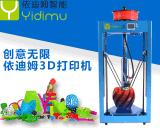 3d打印機有哪些種類?依迪姆桌面級3d打印機