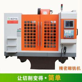 深圳机床设备厂家供应铝板雕刻机精密高速