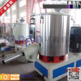 環鑫牌供應高速混合機 PE高速混料機 塑料混料機