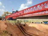 公铁两用架桥机 架桥机厂家 步履式架桥机 新东方起重机