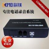 电话录音盒(COME800-R01)