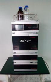 四元梯度低压液相色谱仪 自动进样