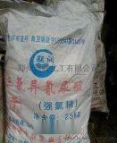 三氯异氰尿酸钠 强氯精 自来水消毒剂 杀菌灭藻剂
