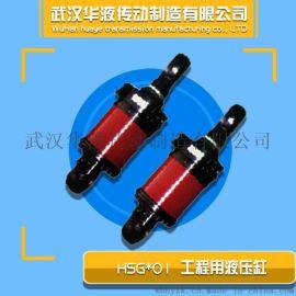 武汉华液HSG型工程用液压缸