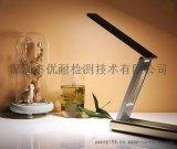 LED臺燈申請iec60598報告哪裏可以做?多少錢?周期多久?餘源鵬18770960030
