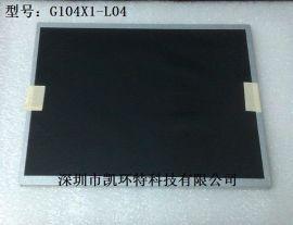 群创G104X1-L04 全视角全新原包液晶屏