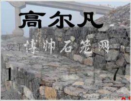 河北铅丝石笼厂家 护坡工程铅丝笼厂家
