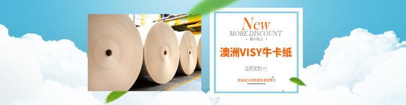 170克200克440克进口奥卡纸经销商 高耐破澳洲VISY牛卡纸