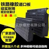 橡胶道口板厂家 供应铁路道口板 橡胶平交道铺面板直销
