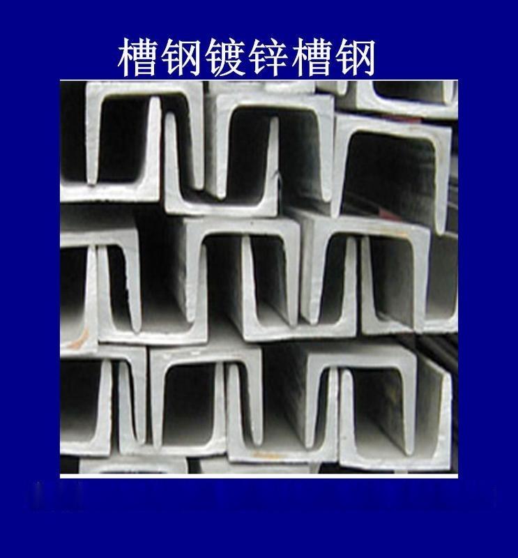 玉樹鍍鋅槽鋼玉樹槽鋼玉樹低合金槽鋼廠家直銷